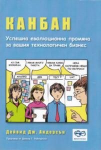 kanban-blue-book-bulgarian-david-anderson