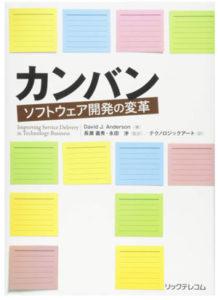 kanban-blue-book-japanese-david-anderson