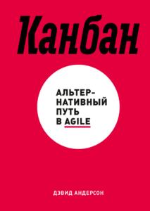 Kanban Blue Book Russian David Anderson